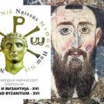 Симпозијум Ниш и Византија – 800 година српске државности