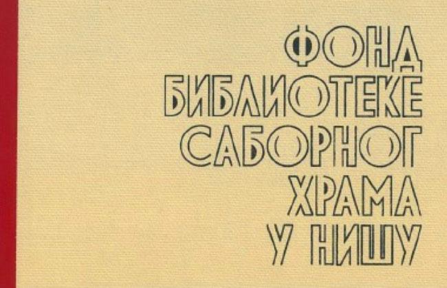 """Представљање публикације """"Фонд библиотеке Саборног храма у Нишу"""""""
