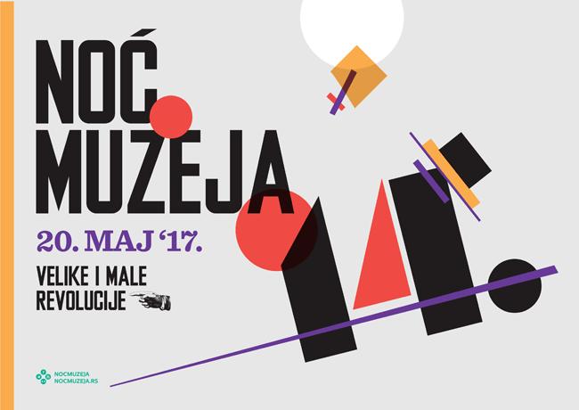 Ноћ музеја 2017 на југу Србије (комплетан програм)
