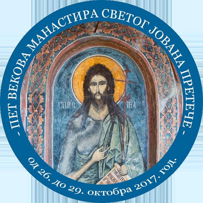 Обележавање 500 година манастира Светог Јована у Јашуњи