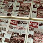 У продаји је 22. број часописа Слово југа
