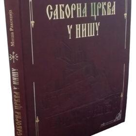Промоција моногрaфије Саборна црква у Нишу аутора др Мише Ракоције