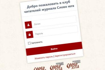 Читайте журнал онлайн – Клуб читателей журнала «Слово юга»