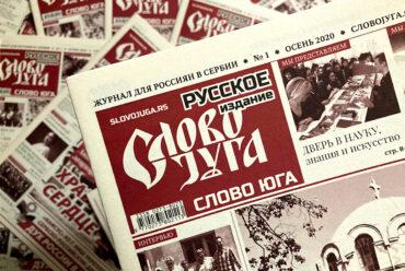 """""""Слово југа"""" од сада и на руском језику"""
