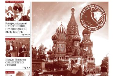 """Изашао је трећи број часописа """"Слово југа"""" на руском језику"""