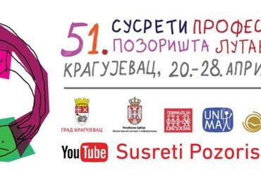 Почињу 51. сусрети позоришта лутака Србије
